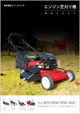 エンジン芝刈り機 商品カタログ