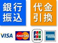 銀行振り込み 代金引換便 クレジットカード決済がご利用になれます。