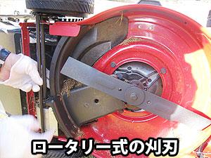 刈り刃の方式