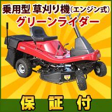 芝刈り機 グリーンライダー