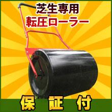 芝生 鎮圧ローラー(転圧ローラー)小型モデル