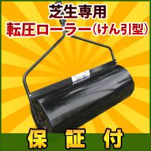 芝生 鎮圧ローラー(転圧ローラー)けん引式大型モデル