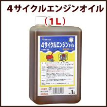 4サイクルエンジンオイル(1L)