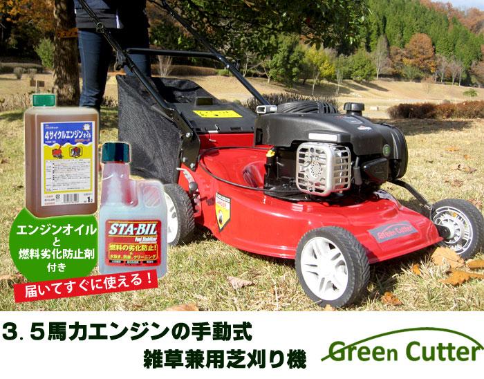 手押式 エンジン芝刈り機 グリーンカッター