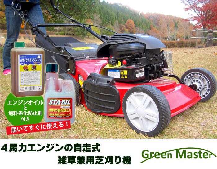 自走式 エンジン芝刈り機 グリーンマスター
