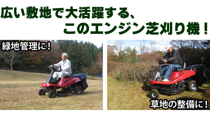 広い敷地で大活躍する、このエンジン芝刈り機!