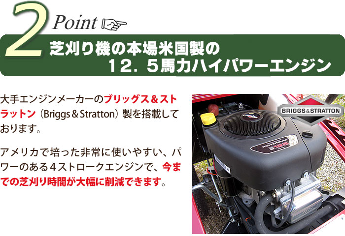 Point2 芝刈り機の本場米国製の12.5馬力ハイパワーエンジン
