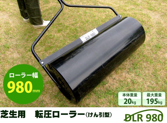 芝生専用転圧ローラー芝の転圧作業用(けん引型) DLR-980