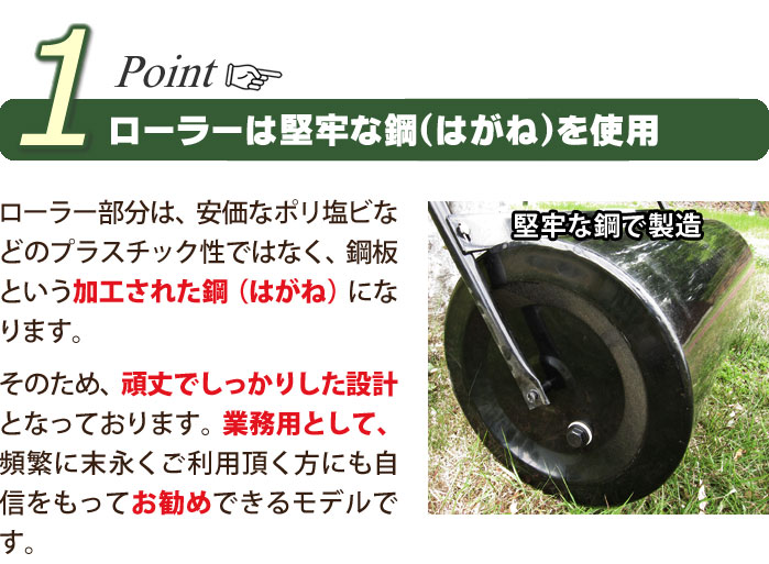 Point1 ローラーは堅牢な鋼(はがね)を使用