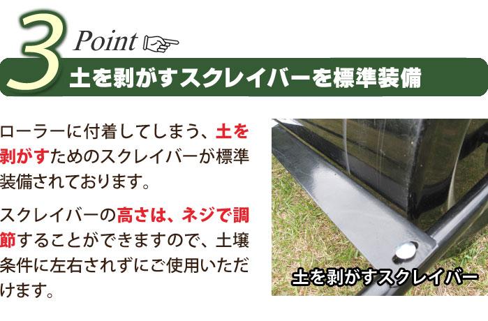 Point3 土を剥がすスクレイバーを標準装備