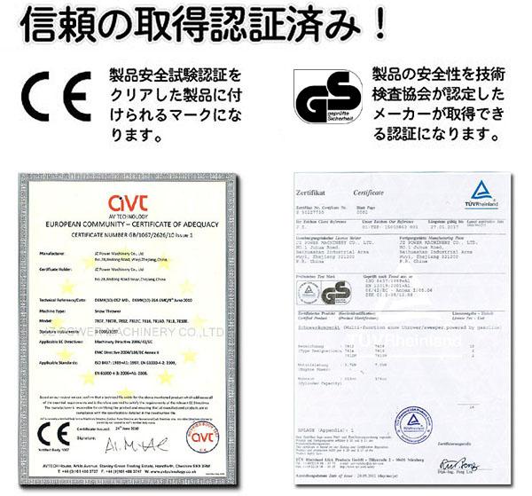 特徴7:各種認証取得済みの商品品質