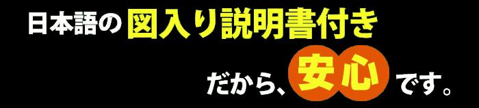 日本語の図入り説明書付き だから、安心です