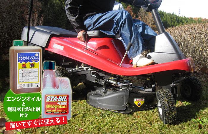 乗用型 エンジン芝刈り機 グリーンライダー 製品画像