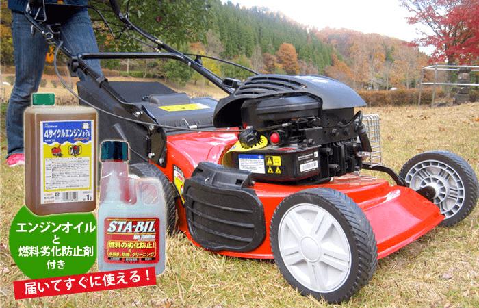 自走式 エンジン芝刈り機 グリーンマスター 製品画像