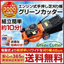 芝刈り機 グリーンカッター