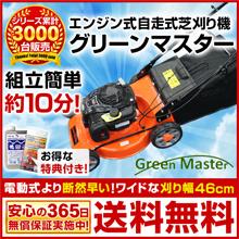 芝刈り機 グリーンマスター