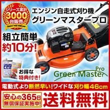 芝刈り機 グリーンマスター(プロ)