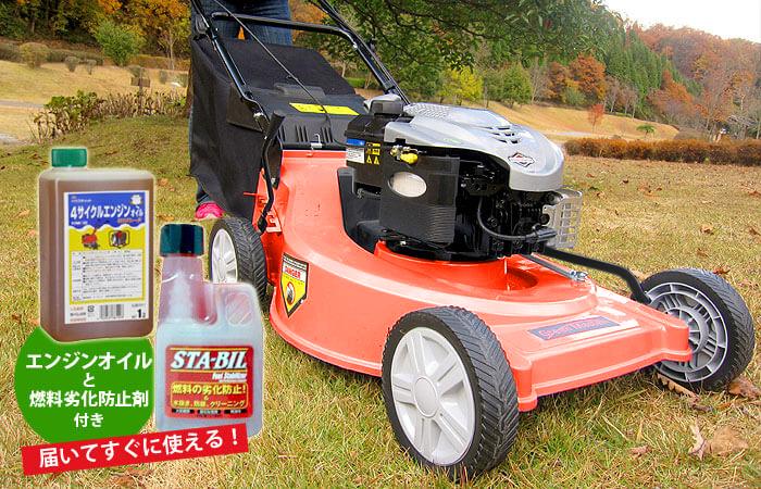 自走式 エンジン芝刈り機 グリーンマスター プロ 製品画像